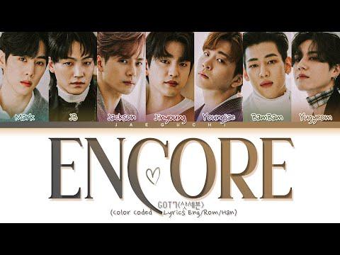 GOT7 ENCORE lyrics (갓세븐 앙코르 가사) (Color Coded Lyrics)