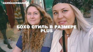 БОХО СТИЛЬ В РАЗМЕРЕ PLUS by Anna Germanova