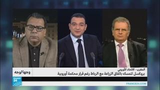 ...الـمغرب - الاتحاد الأوروبي.. بروكسل تتمسك باتفاق الزر