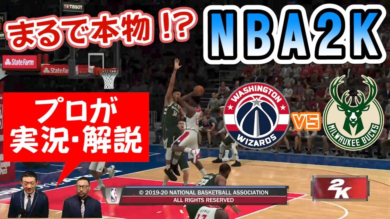 NBAのテレビゲームを本物の解説・アナウンサーが実況解説したらどうなる??NBA2K編