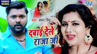 दबाई देले राजा जी #Video_Song_2020 - Samar Singh का धमाकेदार गरदा उड़ा देने वाला गाना New Song