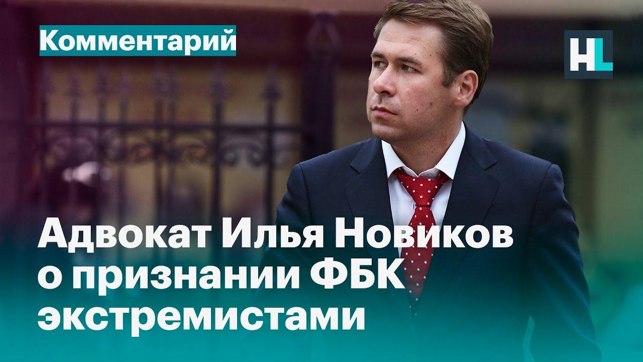 Адвокат Илья Новиков о признании ФБК экстремистами