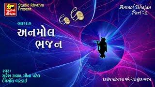 Video GUJRATI  ANMOL BHAJAN PART - 2 download MP3, 3GP, MP4, WEBM, AVI, FLV September 2018