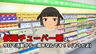 【18】仮面チューバー剛一周年をアフィブログ風に祝うたかじんちゃん