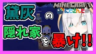 #17【Minecraft】まゆくん(黛灰)の隠れ家を暴く!!【アルス・アルマル/にじさんじ】