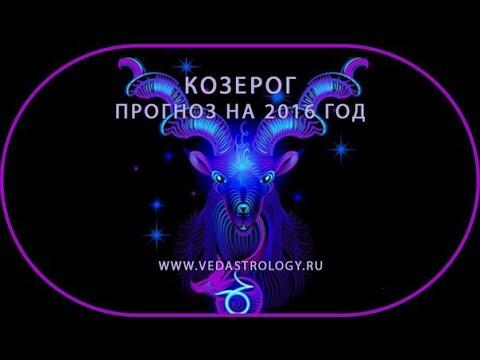 гороскоп финансовый на 2016 год козерога ЧЕРТОМ