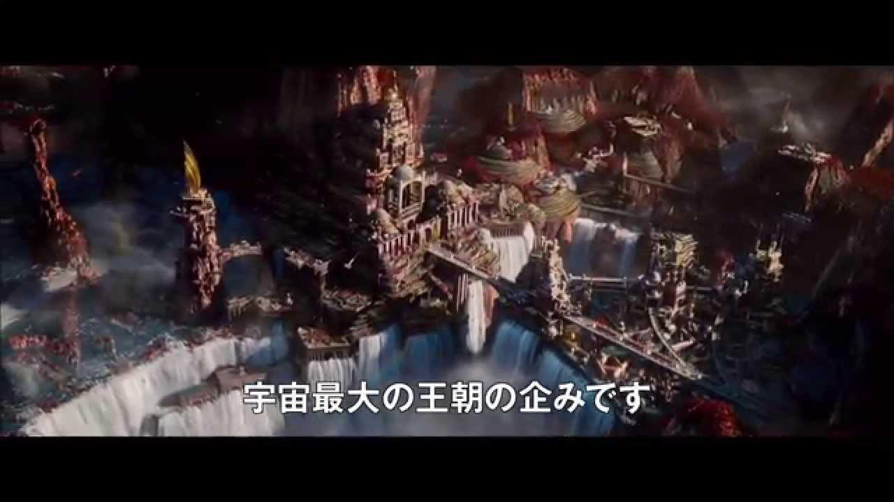 画像: 映画『ジュピター』予告編【HD】2015年3月28日公開 youtu.be