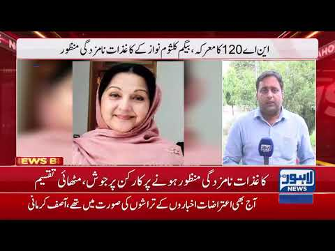 6 PM Bulletin Lahore News HD - 17 August 2017