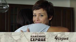 Каменное сердце - Серия 4/ 2016 / Сериал / HD 1080p