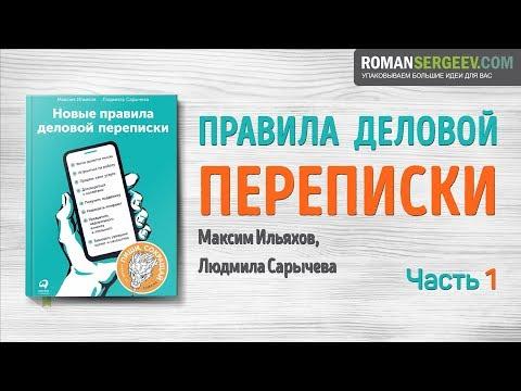 «Новые правила деловой переписки». Часть 1. Максим Ильяхов | Саммари ®