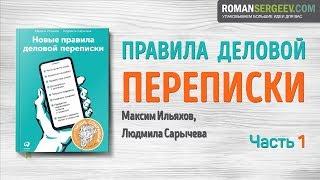 «Новые правила деловой переписки». Часть 1. Максим Ильяхов | Саммари