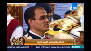 كاميرا مساء القاهرة  ترصد إحتفال الأقباط بعيد القيامة المجيد في كنيسة الكاتدرائية بالعباسية