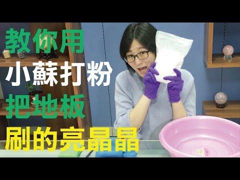 【清潔篇】教你用小蘇打粉把地板刷的亮晶晶
