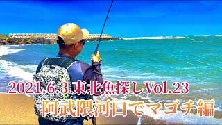 【宮城 釣り 2021.6.3】東北魚探しVol.23阿武隈河口でマゴチ編
