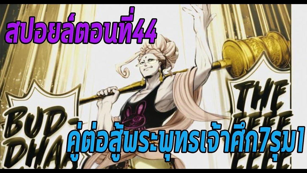 มหาศึกคนชนเทพ- 44 สปอยล์ คู่ต่อสู้พระพุทธเจ้าศึก7รุม1 - Manga World