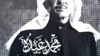 نغمة اغنية الاماكن لنجم العرب محمد عبده ♡