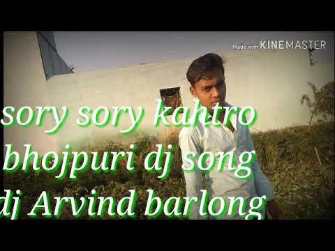 Sory sory kh taro bhojpuri DJ song dj Arvind barlong