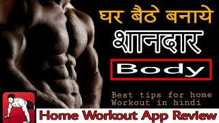 Ghar bathe kaise bnaye body   Home Workout App Review   tips for bodybuilding