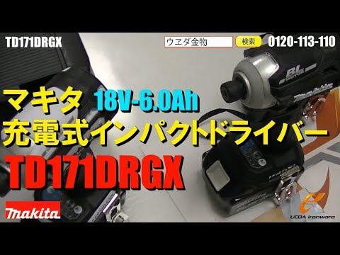 TD171DRGX マキタ2018最新インパクト【ウエダ金物】