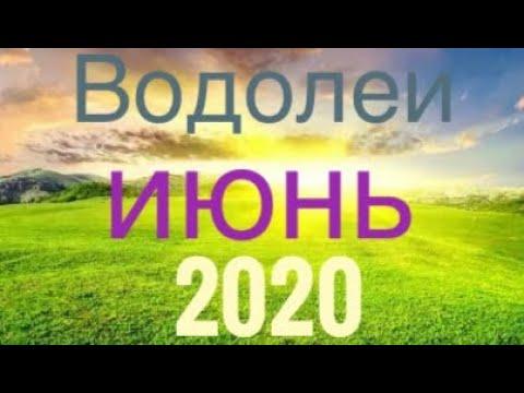 ВОДОЛЕЙ ♒️ ТАРО ПРОГНОЗ НА ИЮНЬ 2020 ОТ SANA TAROT