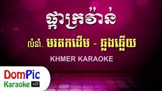 ផ្កាក្រវ៉ាន់ ឆ្លងឆ្លើយ ភ្លេងសុទ្ធ - Pka Krovan Pleng Sot - DomPic Karaoke