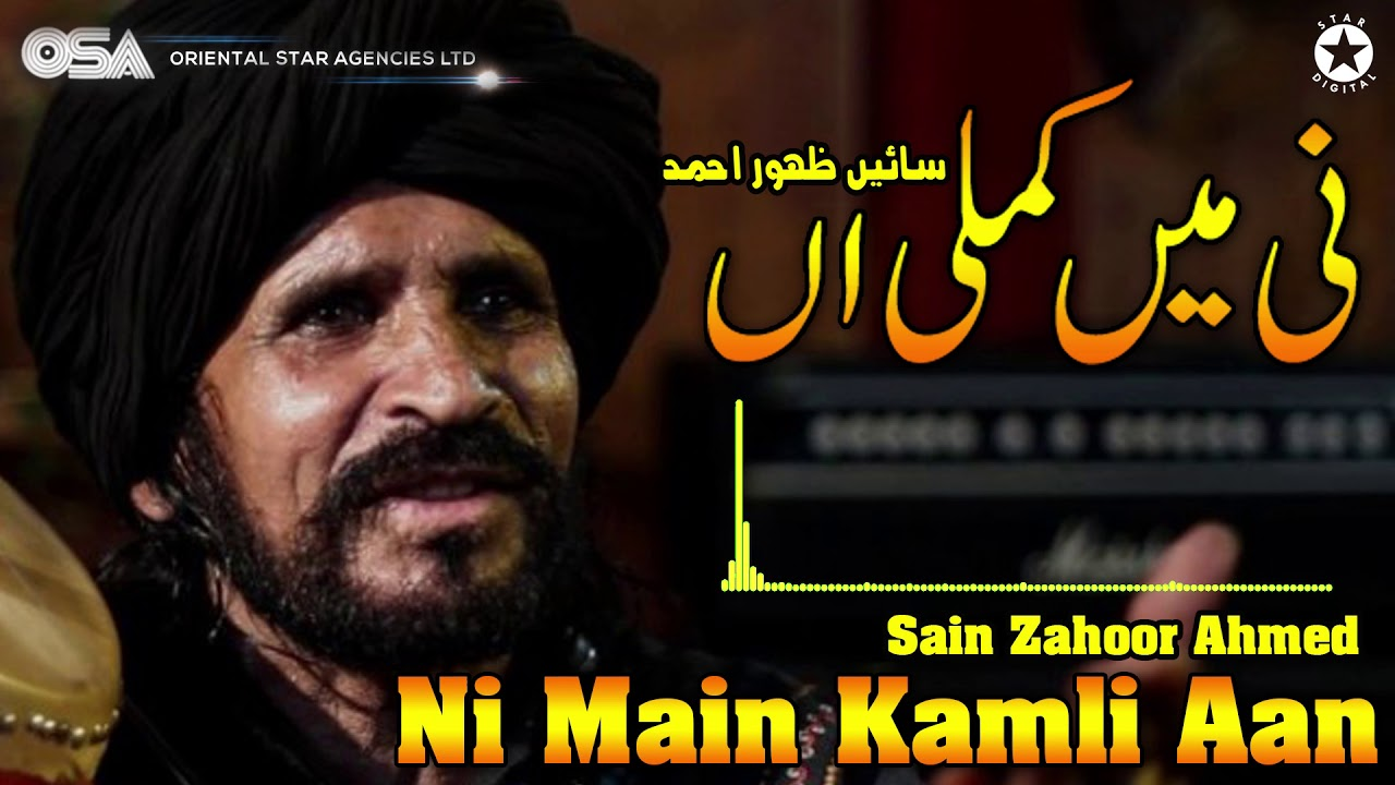 Ni Main Kamli Aan | Sain Zahoor | complete official HD video | OSA Worldwide