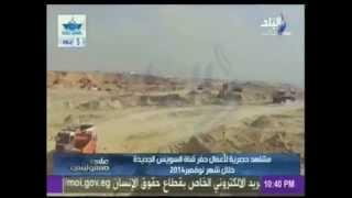 هانى عبد الرحمن موثق قناة السويس الجديدة مع احمد موسي ومشاهد من الحفر نوفمبر2014