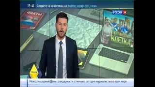 НОВОСТИ - ВЕСТИ - РОССИЯ 24 - ФАКТЫ - ПРЯМОЙ ЭФИР - 18:40 МСК - 08092014