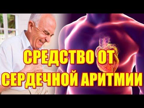 Эффективное средство от сердечной аритмии