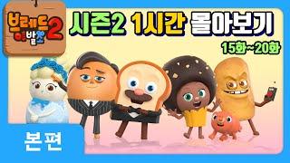 브레드이발소2 | 1시간 몰아보기 3탄 | 애니메이션/…