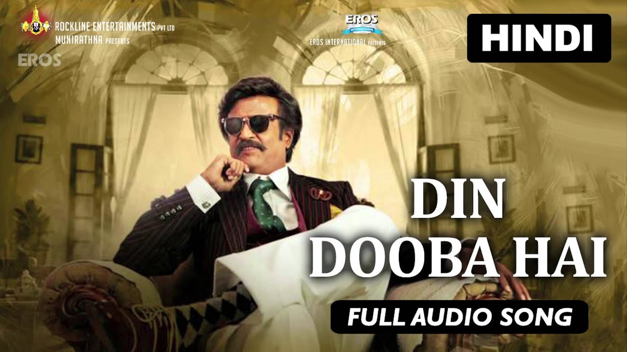 Download Din Dooba Hai | Full Audio Song | Lingaa (Hindi)
