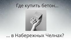 Смета Опилкобетон Новосибирск сезон 2015 - YouTube