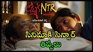 Lakshmi's NTR Movie Censor | NTR Biopic | RGV | Telugu Stars