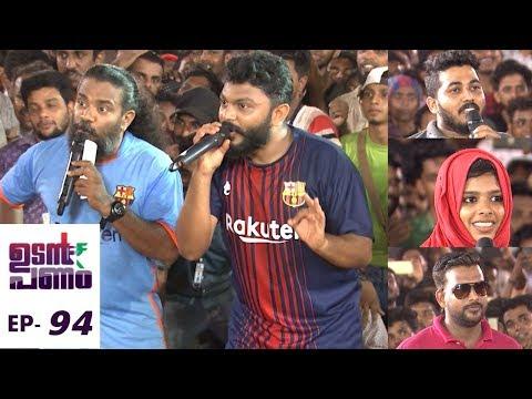 Udan Panam l EPI 94 - Udan Panam arrived at Malappuram Part - 1 I Mazhavil Manorama