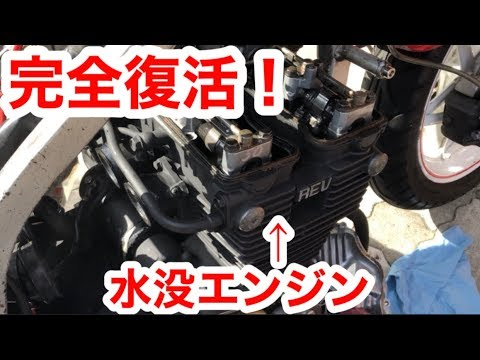 水没したエンジンを復活させてみた!【バイクエンジン】CBR400F