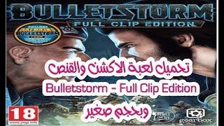 تحميل لعبة الاكشن والقنص 2017 Bulletstorm - Full Clip Edition