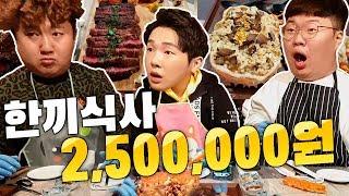 한끼에 250만원! 최고급 세계삼대진미 요리