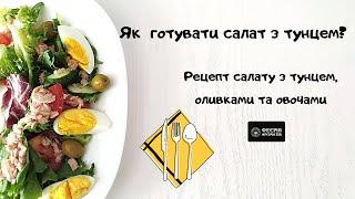 Как готовить салат с тунцом? Рецепт салата / Як готувати салат з тунцем? Рецепт салату.