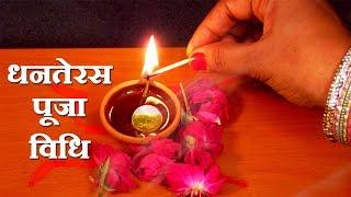 Video धन तेरस का महत्तव और पूजन विधि, Dhanteras Puja 2017, DhanTeras ka Mahatva, Pujan Vidhi, Dhan download MP3, 3GP, MP4, WEBM, AVI, FLV November 2017