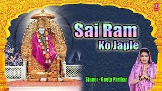 साई राम को जपले Sai Ram Ko Japle I New Sai Bhajans I GEETA PARIHAR I Full Audio Songs Juke Box