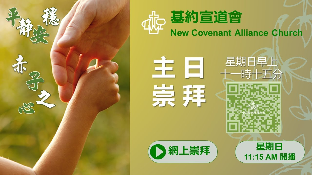 5/7 基約宣道會中文網上崇拜 (星期日 11:15 - 12:25) | Jul-5 NCAC Chinese Online Worship (Sunday 11:15 - 12:25) - YouTube