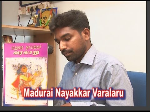 Madurai Nayakkar Varalaaru | மதுரை நாயக்கர் வரலாறு