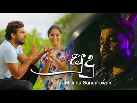 SUDU -  Milinda Sandaruwan Official Music Video thumbnail