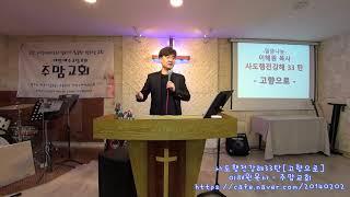 사도행전강해33탄[고향으로]-이해원목사[주맘교회]