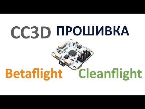 Платы CopterControl, CC3D, LibrePilot, Revolution от OpenPilot