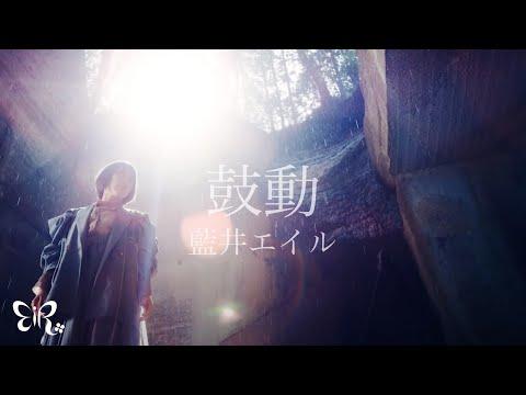 Youtube: Kodou / Eir Aoi