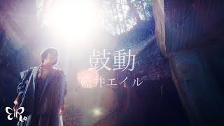 藍井エイル「鼓動」 Music Video (TVアニメ「バック・アロウ」2ndオープニングテーマ)