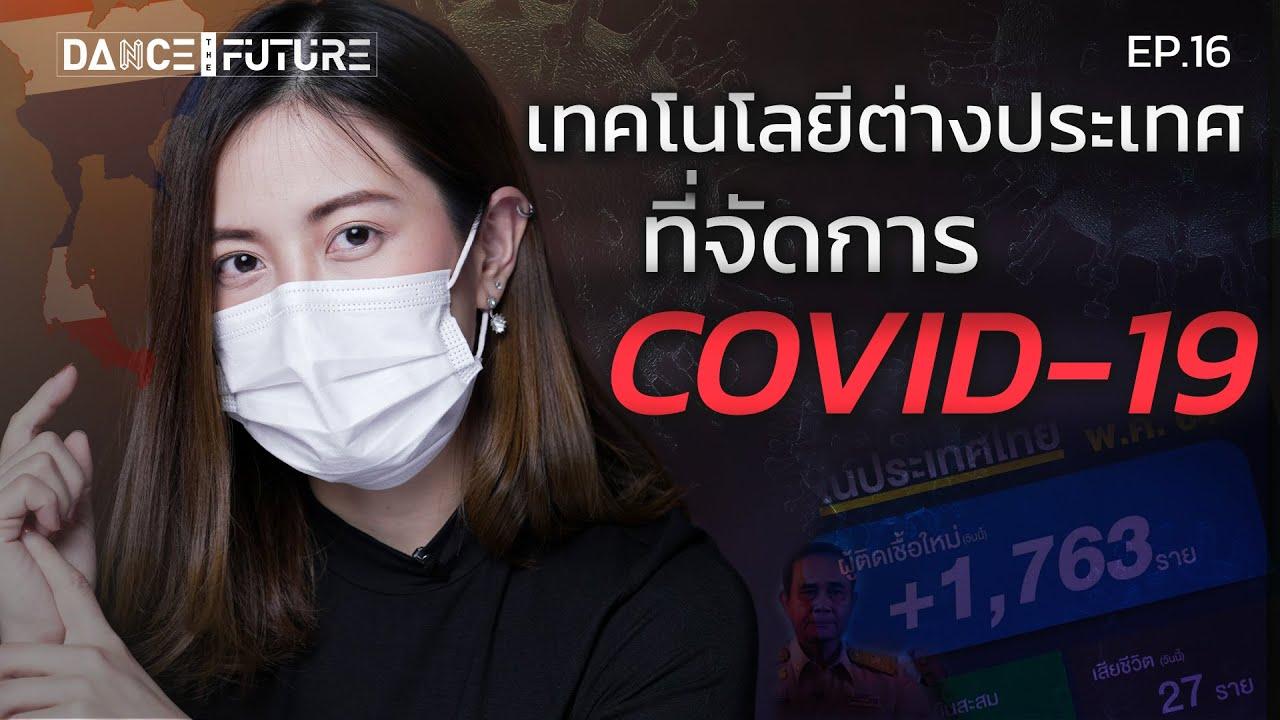ต่างประเทศรับมือกับ Covid-19 อย่างไร ?