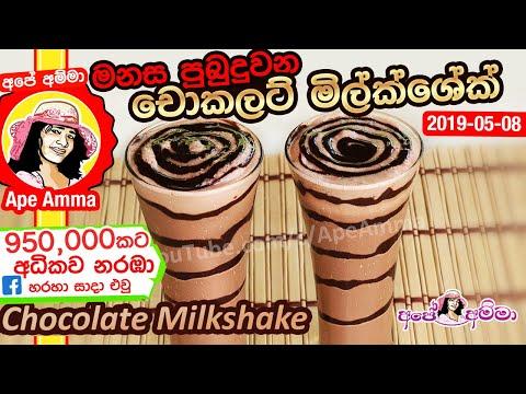 ✔ මනස පුබුදුවන චොකලට් මිල්ක්ශේක් Chocolate Milkshake by Apé Amma