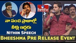 Nithiin Speech @ Bheeshma Pre Release Event | Rashmika | Venky Kudumula | hmtv